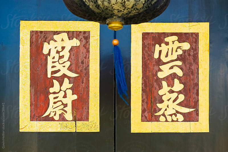 Asia, Malaysia, Penang, (Pulau Pinang), Georgetown, Chinatown district, detail of a paper lantern and Chinese script on a traditional Chinese entrance door by Gavin Hellier for Stocksy United