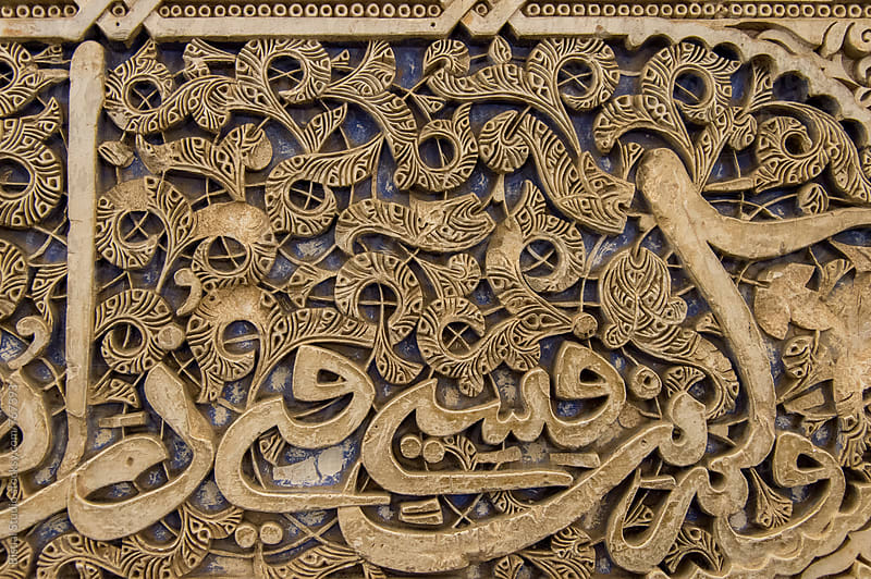 Detail of a wall with Arabic symbols in Alhambra by Bisual Studio for Stocksy United