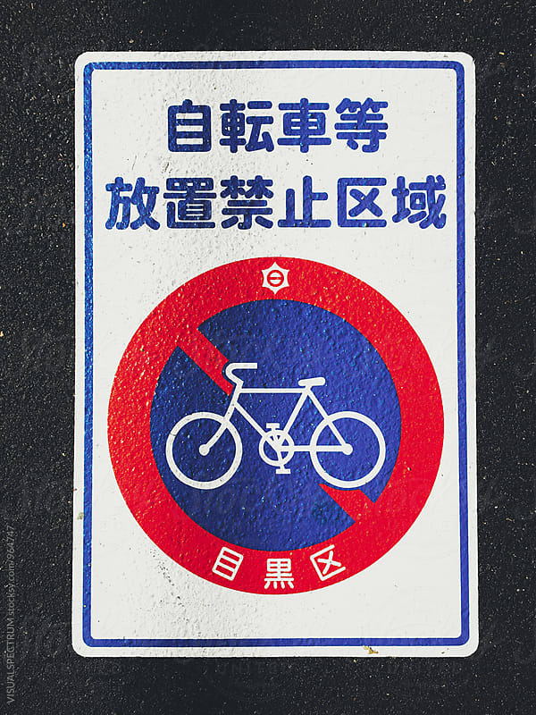 Japanese Bicycle Road Signage by Julien L. Balmer for Stocksy United