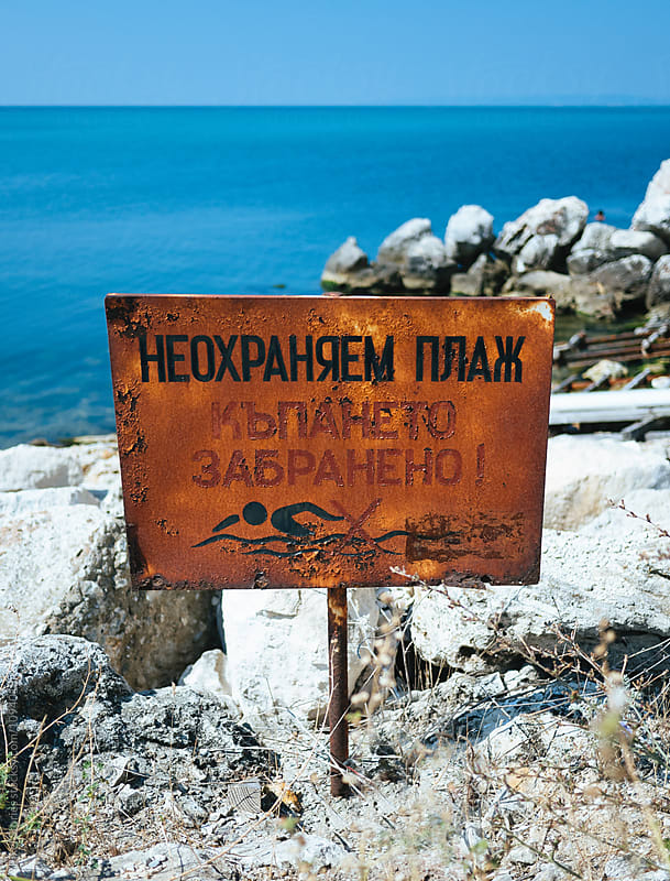 Swimming forbidden sign in Bulgarian by Pixel Stories for Stocksy United