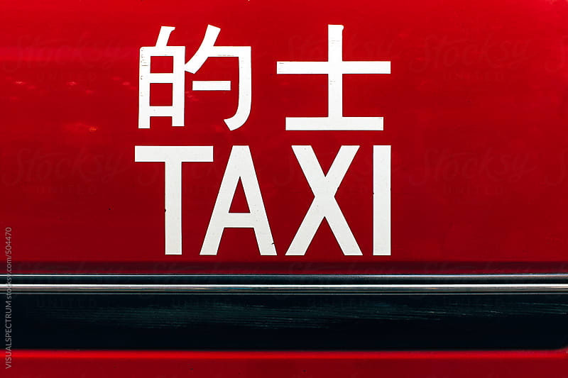 The Work Taxi in English and Chinese on Red Hong Kong Taxi by VISUALSPECTRUM for Stocksy United