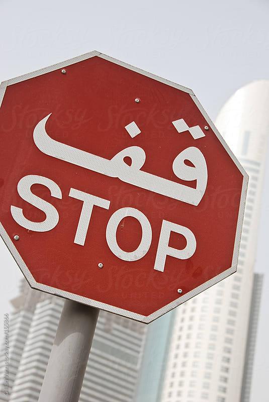 stop sign in arabic by Gillian Vann for Stocksy United