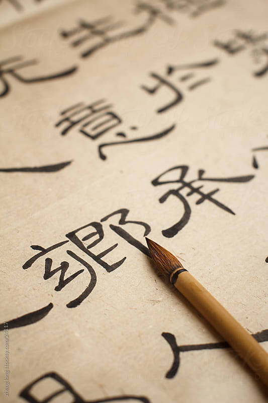 Chinese calligraphy by zheng long for Stocksy United